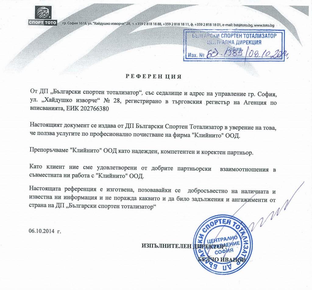 Референция от Български Спортен Тотализатор