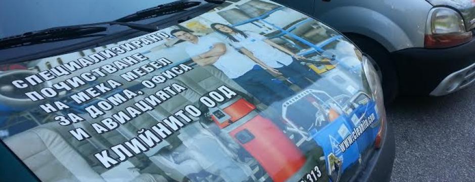 Професионално почистване в София - Cleanito.com / Клийнито